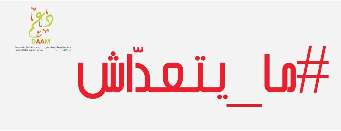 "Photo of Public Statement ""ما يتعداش"""