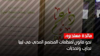 Photo of مائدة مستديره: نحو قانون لمنظمات المجتمع المدني في ليبيا – تجارب وتحديات