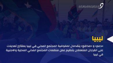 Photo of (دعم) و(مدافع) يتقدمان لمفوضية المجتمع المدني في ليبيا بمقترح تعديلات على القراران المتعلقان بتنظيم عمل منظمات المجتمع المدني المحلية والاجنبية في ليبيا