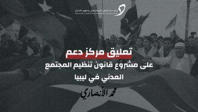 Photo of تعليق مركز دعم  على مشروع قانون تنظيم المجتمع المدني في ليبيا