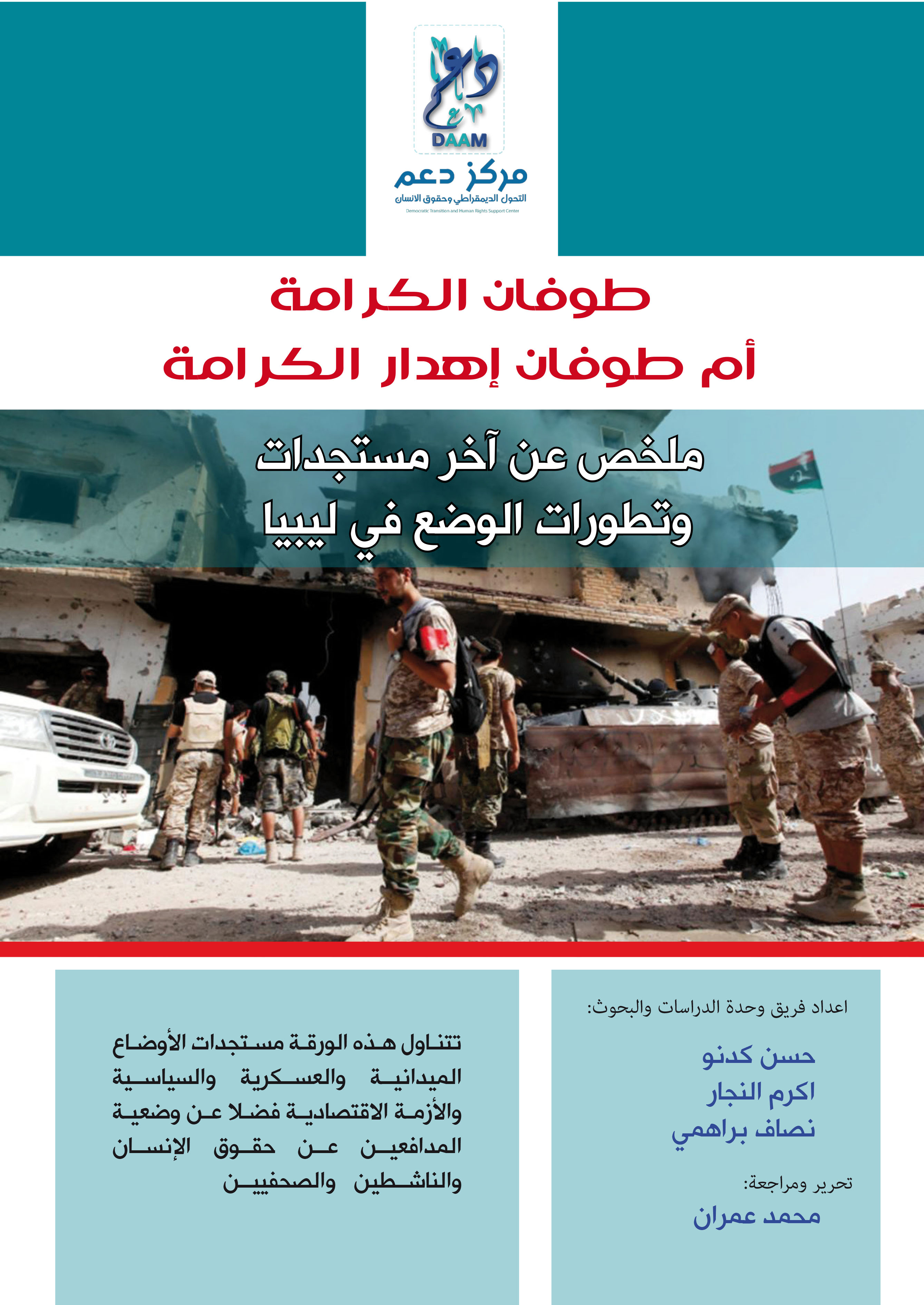 Photo of طوفان الكرامة أم طوفان إهدار الكرامة مُلخص عن آخر مستجدات وتطورات الوضع في ليبيا