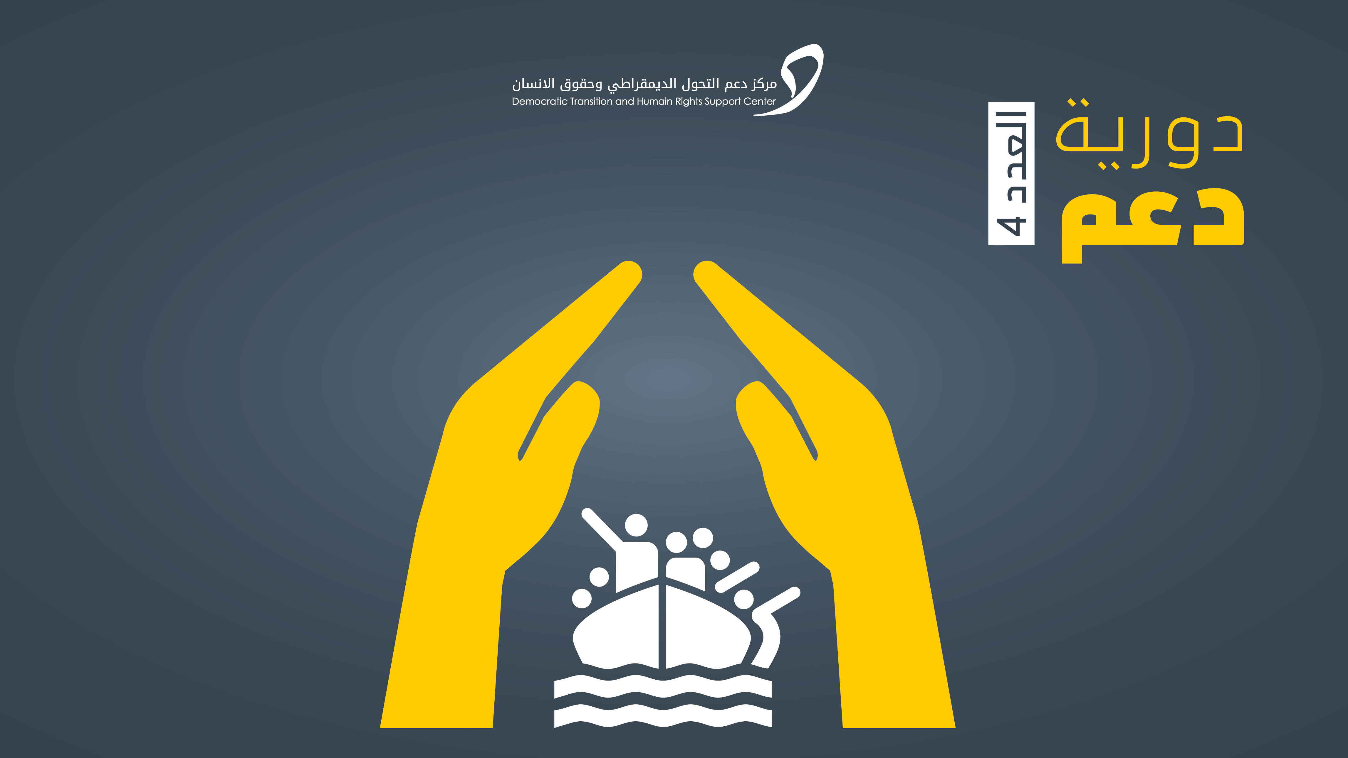 Photo of دورية دعم الرابعة: الهجرة غير النظامية