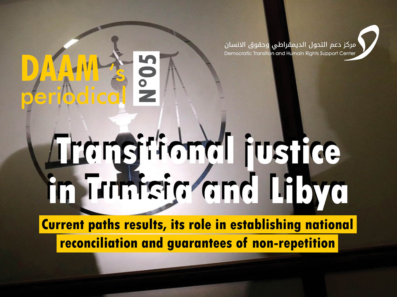 Photo of DAAM periodical N°5: Transitional justice in Tunisia and Libya.. Current paths results, its role in establishing national reconcilliation and guarantees of non-repetition