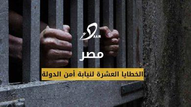 Photo of مصر: الخطايا العشر لنيابة أمن الدولة
