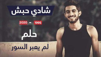 Photo of شادي حبش .. حلم لم يعبر السور