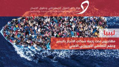 Photo of مهاجرون تحت رحمة شبكات الإتجار بالبشر وعقم التعاطي الأوروبي الأمني