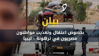 Photo of بيان بخصوص اعتقال وتعذيب مواطنون مصريون في ترهونة – ليبيا