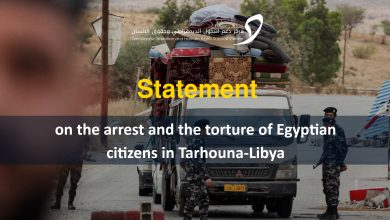 Photo of Statement on the arrest and the torture of Egyptian citizens in Tarhouna-Libya