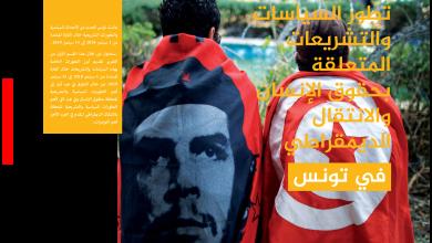 Photo of تطور السياسات والتشريعات المتعلقة بحقوق الإنسان والانتقال الديمقراطي في تونس