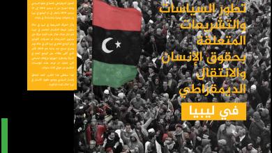 Photo of تطور السياسات والتشريعات المتعلقة بحقوق الإنسان والإنتقال الديمقراطي في ليبيا