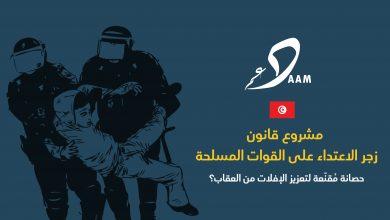 Photo of مشروع قانون  زجر الاعتداء على القوات المسلحة : حصانة مُقنّعة لتعزيز الإفلات من العقاب؟