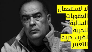 Photo of لا لاستعمال القضاء لضرب حرية التعبير