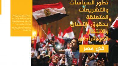 Photo of تطور السياسات والتشريعات املتعلقة بحقوق الإنسان والإنتقال الديمقراطي في مصر (التقرير نصف السنوي )