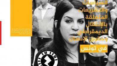 Photo of السياسات والتشريعات المتعلقة بحقوق الإنسان والإنتقال الديمقراطي في تونس  (تقرير نصف سنوي )
