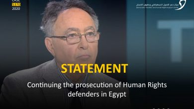 Photo of A default judgement for 15 years as a sentence against Bahey Eldin Hassan Continuing the prosecution of Human Rights defenders in Egypt