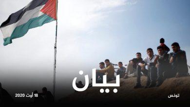Photo of جمعيات تونسية تعتبر إعلان الإمارات عن تطبيع علاقاتها رسميا مع إسرائيل، دعما للاحتلال وتشجيعا لجرائمه بحقّ الشعب الفلسطيني.