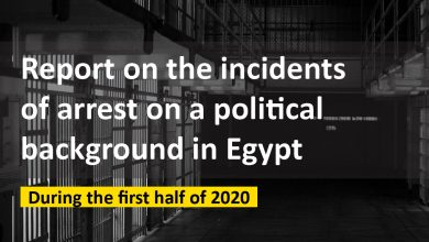 Photo of Report on the incidents of arrest on a political background in Egypt