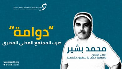 """Photo of محمد بشير في """"دوامة"""" ضرب المجتمع المدني المصري"""