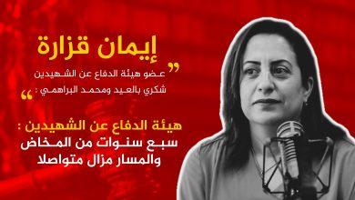 Photo of ايمان قزارة عضوة هيئة الدفاع عن الشهيديين:سبع سنوات من المخاض والمسار مازال متواصلا