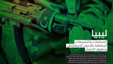 Photo of والتشريعات المتعلقة بالتحول الديمقراطي وحقوق الإنسان في ليبيا