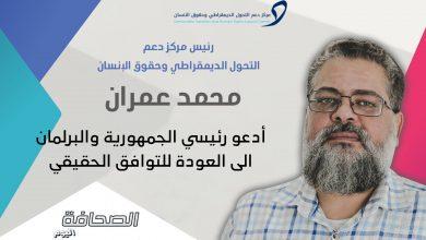 Photo of حوار مدير مركز دعم التحوّل الديمقراطي وحقوق الانسان بتونس لـ «الصحافة اليوم»