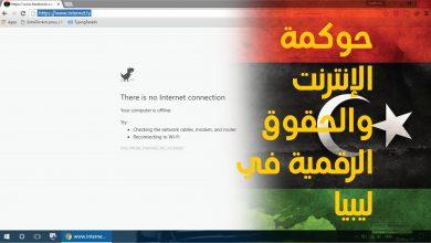 Photo of حوكمة الإنترنت والحقوق الرقمية في ليبيا
