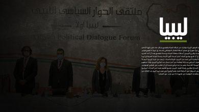 Photo of التقرير ربع السنوي الأول أكتوبر/ديسمبر 2020 -ليبيا