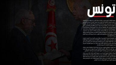 Photo of التقرير ربع السنوي الأول أكتوبر/ديسمبر 2020 -تونس