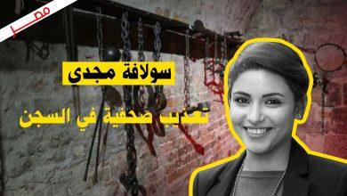 Photo of من الصحافة إلى السجن :  تعذيب الصحفية سولافة مجدي بالسجن