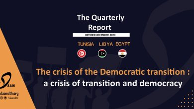 Photo of The crisis of the Democratic transition : a crisis of transition and democracy