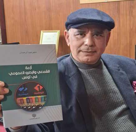 """ماهر عبد الرحمان، """" أزمة السمعي والبصري في تونس""""، الدار التونسية للكتاب، الطبعة الأولى 2021"""