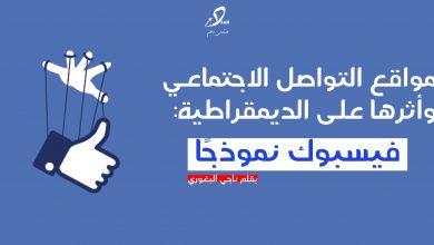 Photo of مواقع التواصل الاجتماعي وأثرها على الديمقراطية:  فيسبوك نموذجًا