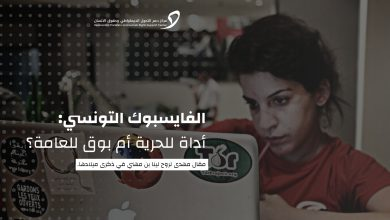 Photo of الفايسبوك التونسي: أداة للحرية أم بوق للعامة؟