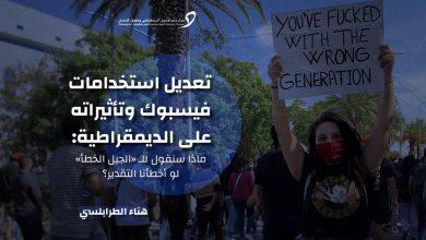 Photo of تعديل استخدامات فيسبوك وتأثيراته على الديمقراطية: