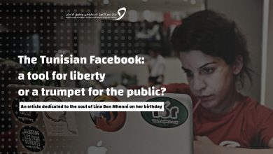 Photo of The Tunisian Facebook: a tool for liberty or a trumpet for the public?