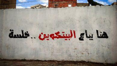 Photo of تونس: هنا يباع البيتكوين خلسة
