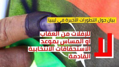 Photo of بيان حول التطورات الأخير في ليبيا