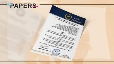 Photo of قرار حل المؤسسة الليبية للإعلام خطوة إلى الوراء في مجال إصلاح الإعلام العام