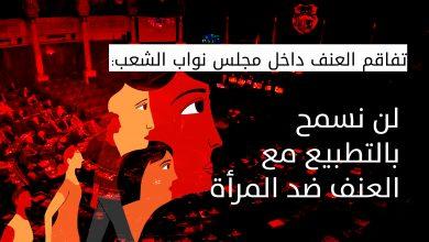 Photo of تفاقم العنف داخل مجلس نواب الشعب:  لن نسمح بالتطبيع مع العنف ضد المرأة، ولن نسمح بتحقير العمل السياسي.