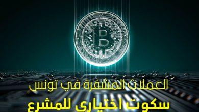 Photo of العملات المشفرة في تونس: سكوت اختياري للمشرع