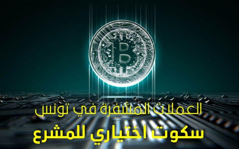 العملات المشفرة في تونس